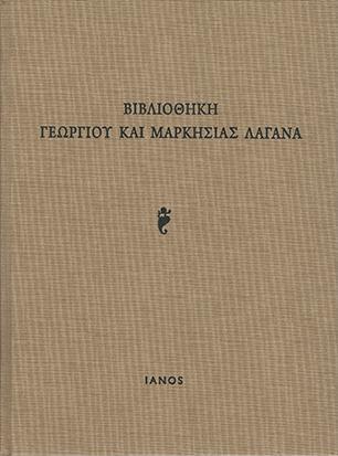 Βιβλιοθήκη Γεωργίου και Μαρκησίας Λαγανά